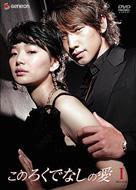 このろくでなしの愛 ディレクターズ・カット版 DVD-BOX1