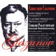 交響曲全集(1-8番) ロジェストヴェンスキー&ソビエト国立文化省交響楽団(6CD)