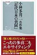 小林多喜二名作集「近代日本の貧困」 祥伝社新書