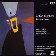 ラインベルガー:レクィエム、ブルックナー:ミサ曲第2番、リベラ・メ グリュン&マンハイム・カンマーフィル、ザールブリュッケン室内合唱団