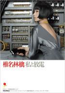 椎名林檎私と放電 オフィシャル・スコア・ブック