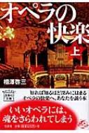 オペラの快楽 上 宝島社文庫
