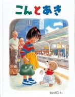 こんとあき 日本傑作絵本シリーズ