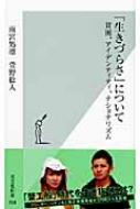 「生きづらさ」について 貧困、アイデンティティ、ナショナリズム 光文社新書