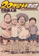 20世紀少年探偵団 ビッグコミックススペシャル