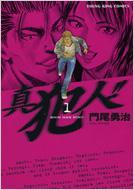 真犯人!! 1 YKコミックス
