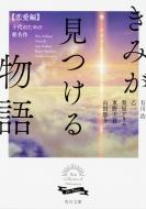 きみが見つける物語 十代のための新名作 恋愛編 角川文庫