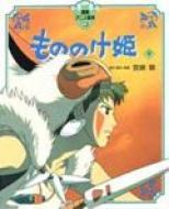 もののけ姫 下 徳間アニメ絵本