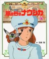 風の谷のナウシカ 上 徳間アニメ絵本