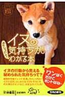 イヌの気持ちがおもしろいほどわかる本 扶桑社文庫