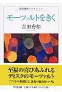 モーツァルトをきく 吉田秀和コレクション ちくま文庫