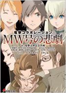 MW号の悲劇 電撃コラボレーション 電撃文庫