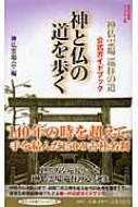 神と仏の道を歩く 集英社新書ヴィジュアル版