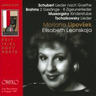 歌曲集(シューベルト、ブラームス、ムソルグスキー、チャイコフスキー) リポヴシェク、レオンスカヤ(2CD)