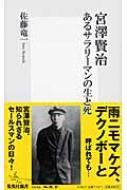 宮澤賢治 あるサラリーマンの生と死 集英社新書