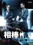 相棒 season 6 DVD-BOX II