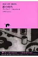 鉄の時代 池澤夏樹=個人編集 世界文学全集1