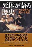死体が語る歴史 古病理学が明かす世界