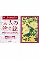 大人の塗り絵POSTCARD BOOK 秋と冬の和の花編