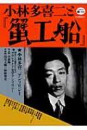 小林多喜二と『蟹工船』 道の手帖