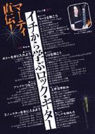 Marty Jikiden!Ichi Kara Manabu Rock Guitar