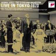 ライヴ・イン・東京1970 ジョージ・セル&クリーヴランド管弦楽団(2CD)