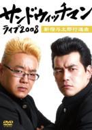 サンドウィッチマン ライブ2008: 新宿与太郎行進曲