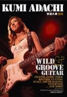 直伝Wild & Groove Guitar