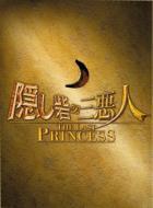 隠し砦の三悪人 THE LAST PRINCESS スペシャル・エディション