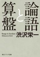 論語と算盤 角川ソフィア文庫