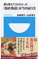 誰も教えてくれなかった『源氏物語』本当の面白さ 小学館101新書