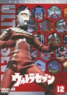 ウルトラセブン Vol.12 <最終巻>