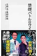 禁煙バトルロワイヤル 集英社新書