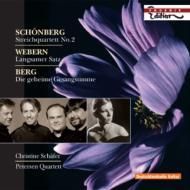 シェーンベルク:弦楽四重奏曲第2番、ベルク:抒情組曲よりラルゴ、他 ペーターゼン四重奏団、シェーファー