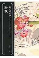 陰獣 江戸川乱歩ベストセレクション 4 角川ホラー文庫
