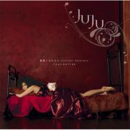 素直になれたら JUJU feat.Spontania/I can be free