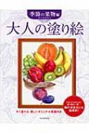 大人の塗り絵 季節の果物編