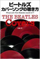 ビートルズ カバーソングの聴き方 What are The Beatles made of?
