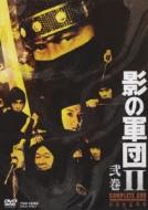 影の軍団 II COMPLETE DVD 弐巻