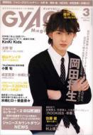 Magazine (Book)/Gyao Magazine 2009年 3月号