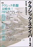 クラシック・スナイパー 3 特集・クラシック名鑑大噴火!