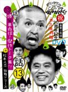 ダウンタウンのガキの使いやあらへんで!! 13 爆笑革命伝!傑作トーク集+松本人志 挑戦シリーズ!