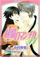 純情ロマンチカ 第11巻 あすかコミックスCL-DX