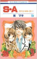 S・A 第15巻 花とゆめCOMICS
