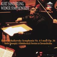 チャイコフスキー:交響曲第4番、ムソルグスキー:『ホヴァーンシチナ』前奏曲 ザンデルリング&ウィーン響