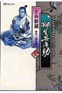 柳生兵庫助 7 SPコミックス JIDAIGEKI COMIC SERIES