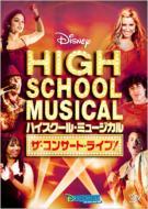 ハイスクール・ミュージカル ザ・コンサート・ライブ!