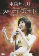 メモリアル★コンサート〜歌謡紀行〜2008.9.25.