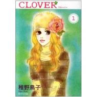 クローバー 1 集英社文庫