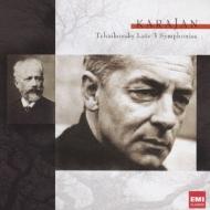 後期3大交響曲集 カラヤン&ベルリン・フィル(2CD)